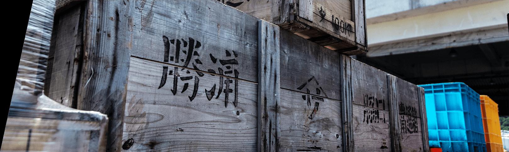 勝浦と書かれたコンテナの置かれる港の風景