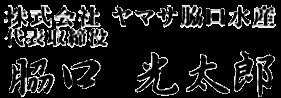 株式会社ヤマサ𦚰口水産 代表取締役 𦚰口光太郎と記されたサイン
